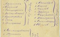 Службові записи пастижера. 20-ті роки ХХ століття.