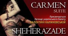 Кармен-сюїта