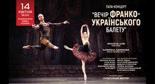 Вечір франко-українського балету