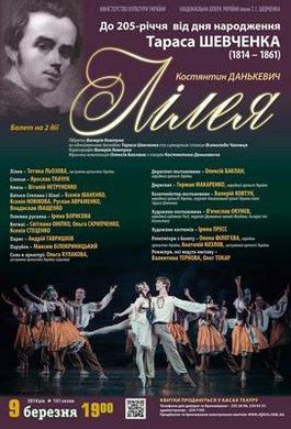 "У Шевченківський день:  балет ""Лілея"" К. Данькевича"