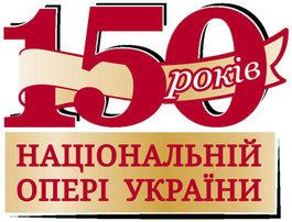 З нагоди 150-річчя Національної опери України: святковий Гала-концерт!