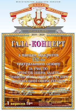1 вересня Національна опера України відкриває свій 152-й театральний сезон!у
