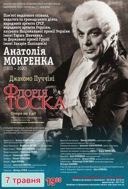 Валентин Дитюк: дебют у «Тосці» Джакомо Пуччіні