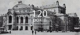 120 років будівлі Національної опери України
