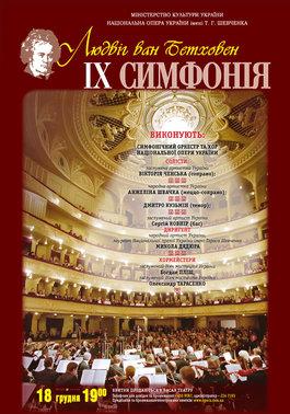 Л. В. Бетховен. IX симфонія.