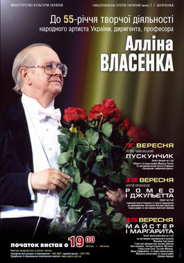 Аллін Власенко: музика - його стихія