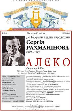 """""""Алєко"""" С.Рахманінова"""