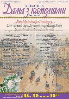 """""""Дама з камеліями"""". Прем'єра у Національній опері України!"""