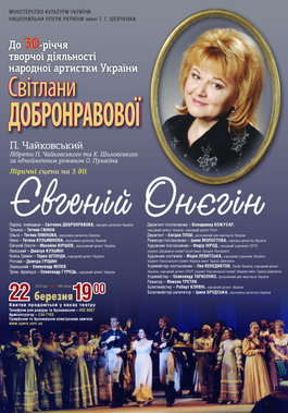 Світлана Добронравова. 30 років творчої діяльності