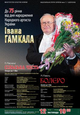 До 75-річчя н.а. України Івана Гамкала
