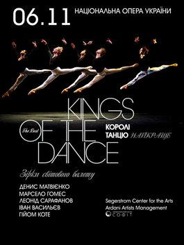 В Національній Опері України танцюватимуть королі!