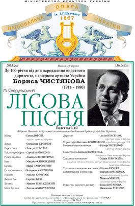 До 100-річчя від дня народження видатного диригента Бориса Чистякова
