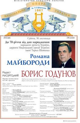 Роману Майбороді - 70