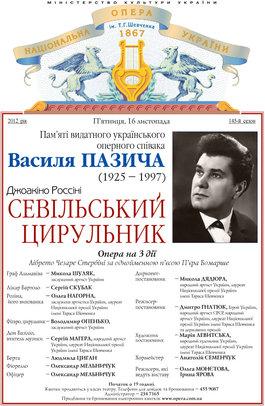Золоті сторінки Національної Опери України:
