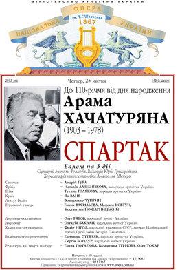 """""""Спартак"""" Арама Хачатуряна:"""