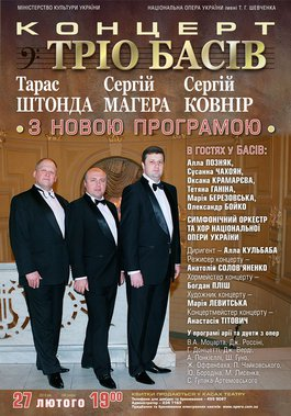 Тріо басів: нова концертна програма