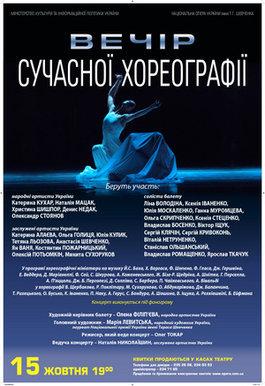 Концерт сучасної хореографії: 15 жовтня