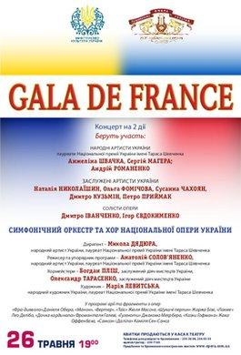 GALA DE FRANCE: уся чарівність вокальної французької музики