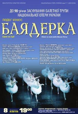 До 90-річчя заснування балетноїтрупи Національної опери України