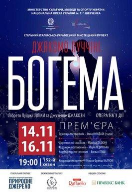 """Прем'єра """"Богеми"""" 14 та 16 листопада: квитки продано!"""