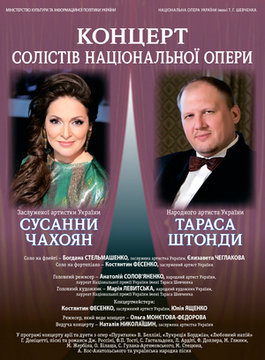 Коцерт Сусанни Чахоян і Тарас Штонди: 30 жовтня