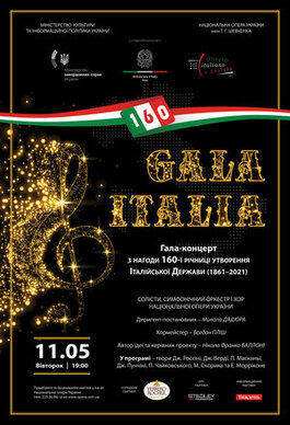 GALA ITALIA: з нагоди Дня Об'єднання Італії та 160-ї річниці утворення Італійської Держави