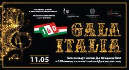 """11 травня: непересічна подія для мистецького життя України - святковий концерт """"GALA ITALIA"""""""