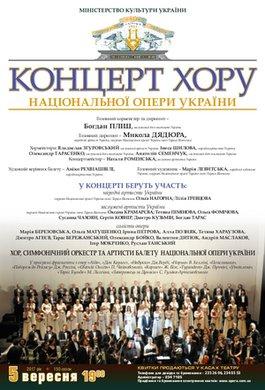 """""""Фірмове"""" звучання: концерт хору Національної опери України"""