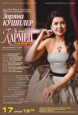 """Зоряна Кушплер - запрошена солістка в опері """"Кармен"""""""