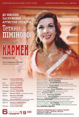 """Тетяна Пімінова: """"Я все пропускаю крізь серце"""""""