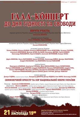 Гала-концерт з нагоди Дня Гідності та Свободи