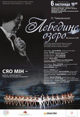 """6 листопада: """"Лебедине озеро"""" П. Чайковського. За диригентським пультом - китайський Маестро Сяо Мін."""