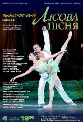 """Перша балетна вистава нового сезону – """"Лісова пісня"""" М. Скорульського"""
