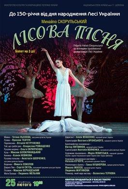 """До 150-річчя від дня народження Лесі Українки: балет """"Лісова пісня"""""""