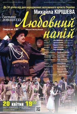 """Михайло Кірішев: """"Іншої долі не уявляю..."""""""