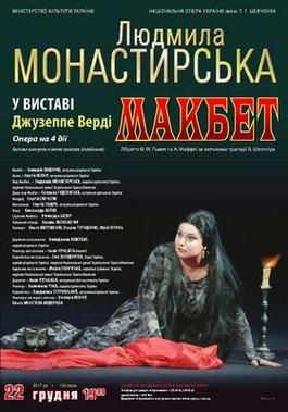 """""""Макбет"""" у грудні: Людмила Монастирська у партії Леді Макбет"""