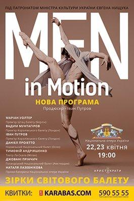 """""""Men іn Motion"""": знову в Києві!"""