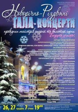 Новорічно-Різдвяні Гала-концерти