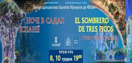 "Прем'єра! Балети ""Ночі в садах Іспанії"" та ""El Sombrero De Tres Picos"""
