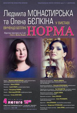 """""""Норма"""" з Людмилою Монастирською та Оленою Бєлкіною"""