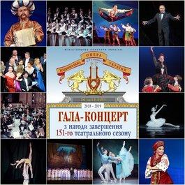 6 та 7 липня - заключні Гала-концерти майстрів оперної та балетної сцени