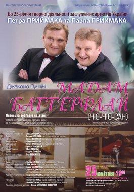Петро і Павло Приймаки: 25 років на сцені