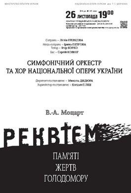 РЕКВІЄМ В. А. Моцарта. День пам'яті жертв голодоморів