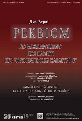 Євген Орлов та Михайло Дідик: унікальний виступ двох запрошених солістів