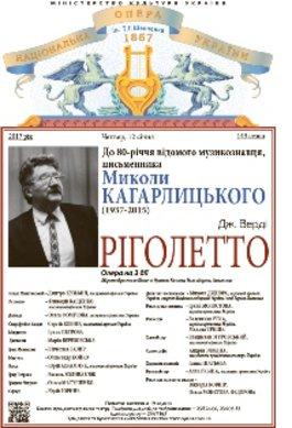 """Пам'яті Миколи Кагарлицького. """"Ріголетто"""" Дж. Верді"""