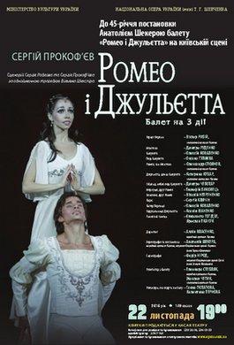 """""""Ромео і Джульєтта"""": 45 років на сцені Національної опери України"""