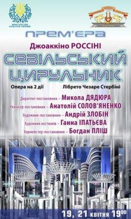 """""""Севільський цирульник"""" - прем'єра у квітні!"""