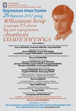 Ювілейний вечр з нагоди 85-річчя від Дня народження Анатолія Солов'яненка