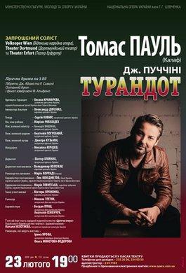 """""""Турандот"""" 23 лютого. Запрошений гість - Томас Пауль"""