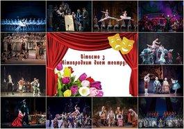 З Міжнародним Днем театру!